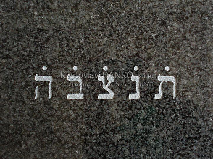 Hebrew monument תנצבה