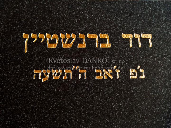 Hebrejský text, Hebrew monument